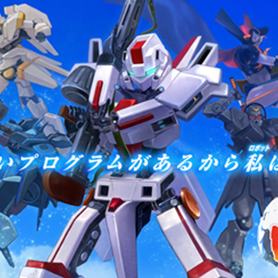 直球表題 ロボットアニメ -STRAIGHT TITLE-