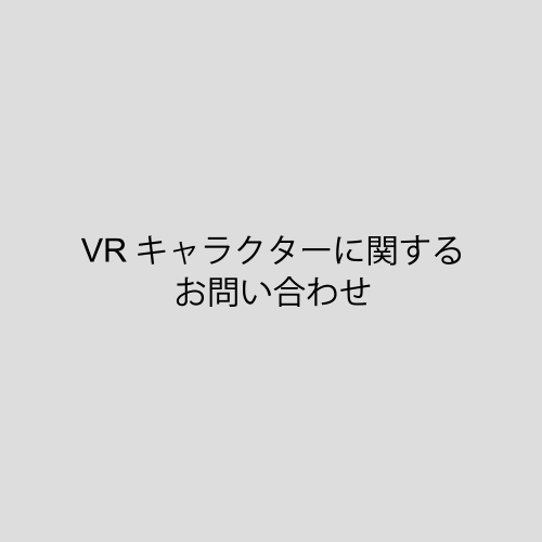 CONTACT(VRキャラクター)